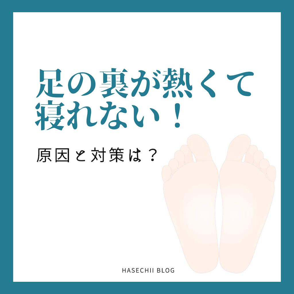 f:id:hasechii0730:20200707104446p:image