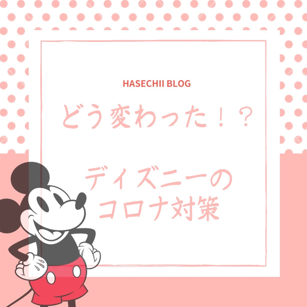 f:id:hasechii0730:20200707104501j:image