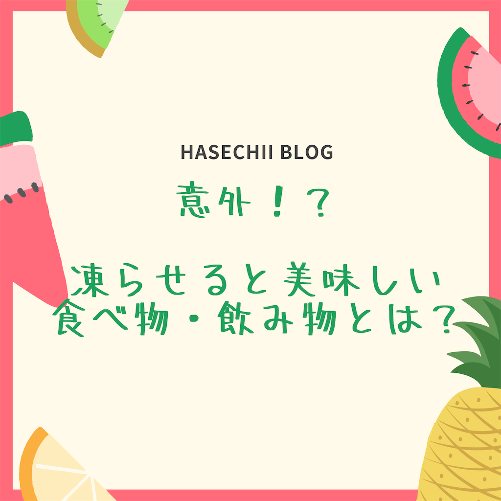 f:id:hasechii0730:20200707104517p:image