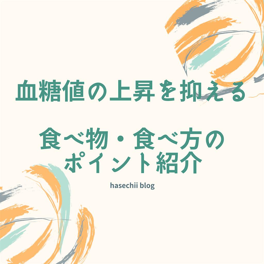 f:id:hasechii0730:20200708114011p:image