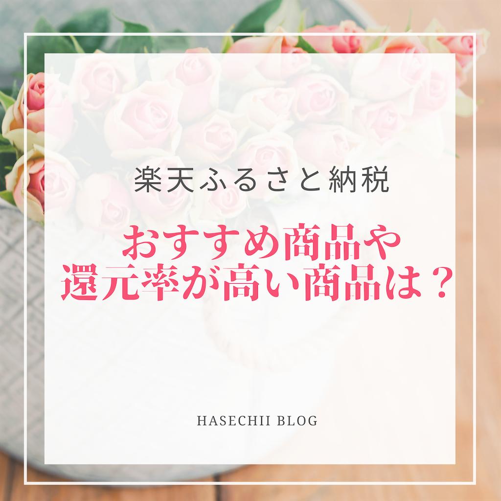 f:id:hasechii0730:20200714112818p:image