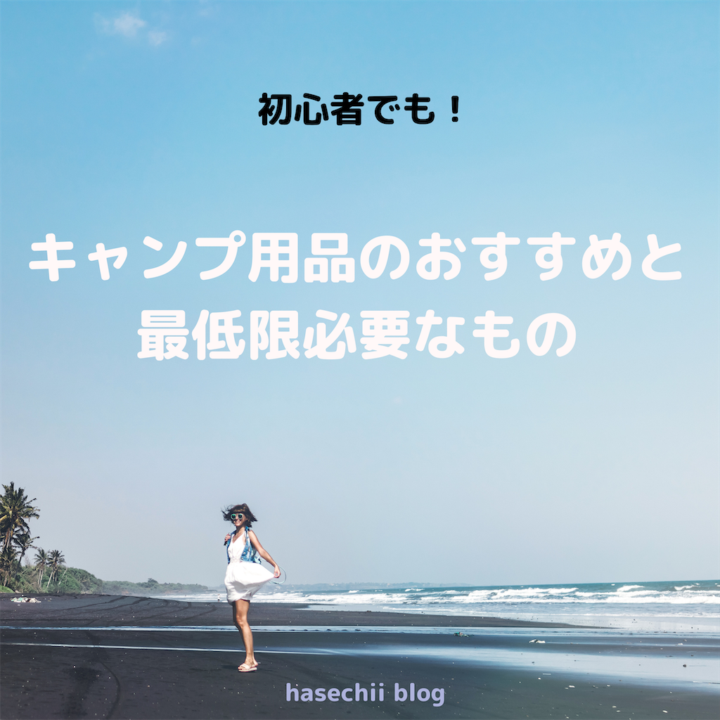 f:id:hasechii0730:20200715090302p:image