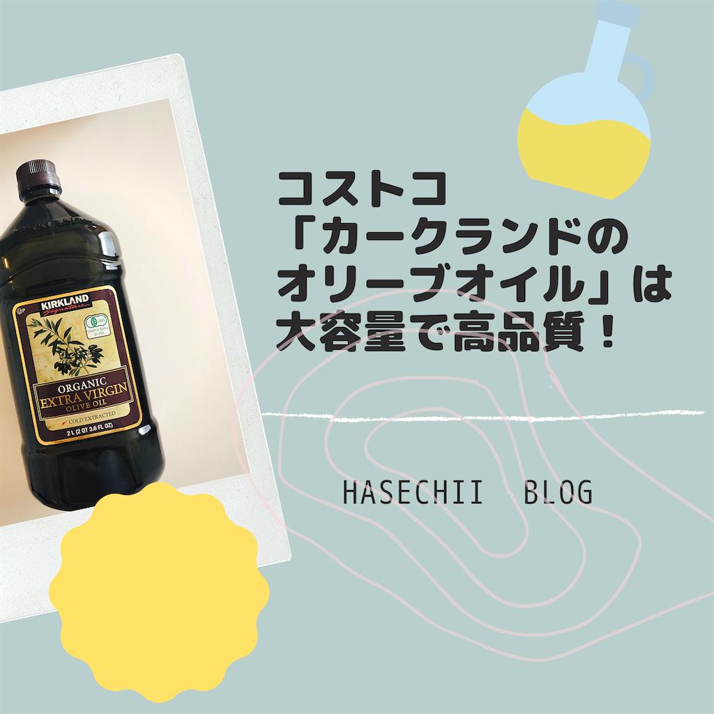 f:id:hasechii0730:20200720121538p:image