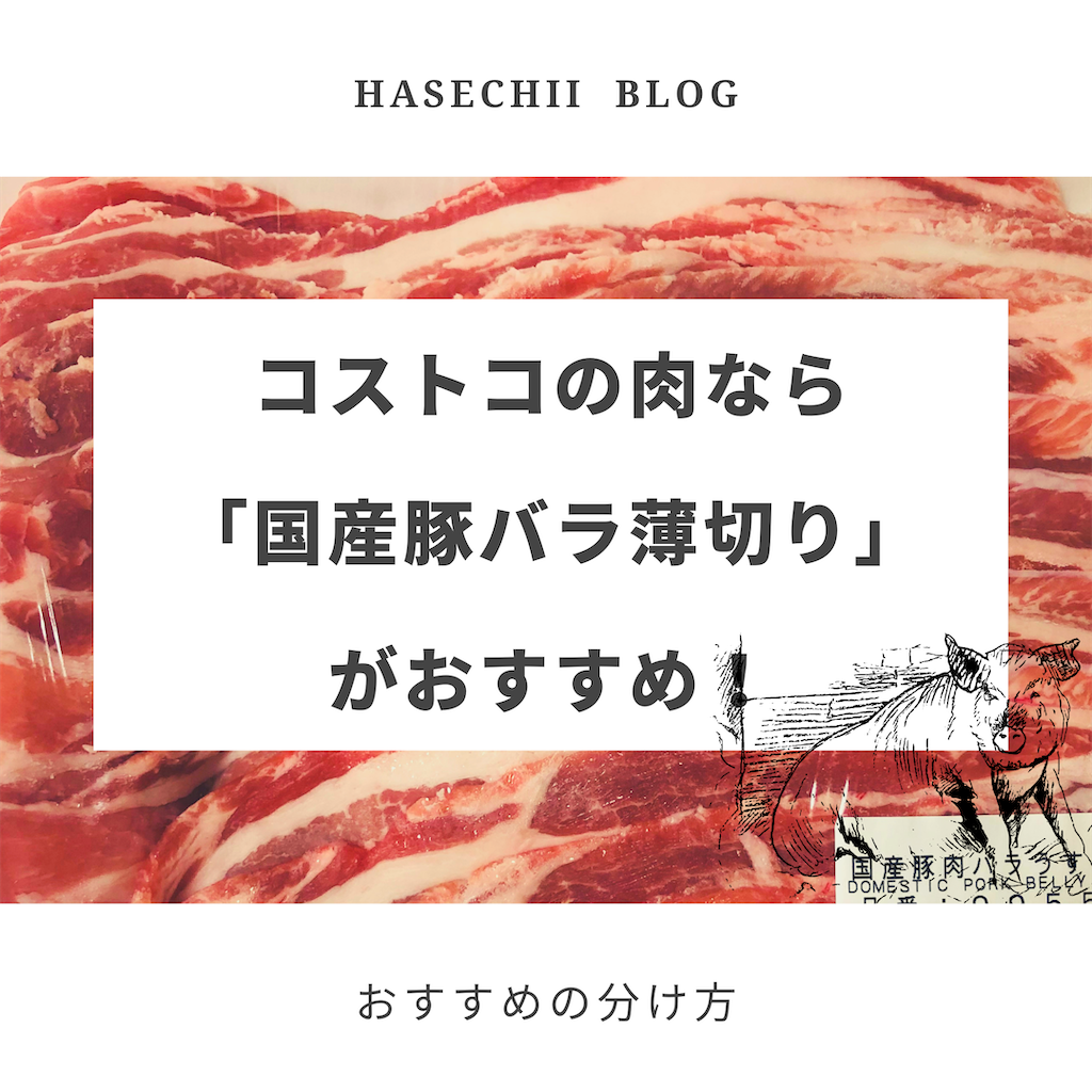 f:id:hasechii0730:20200721104200p:image