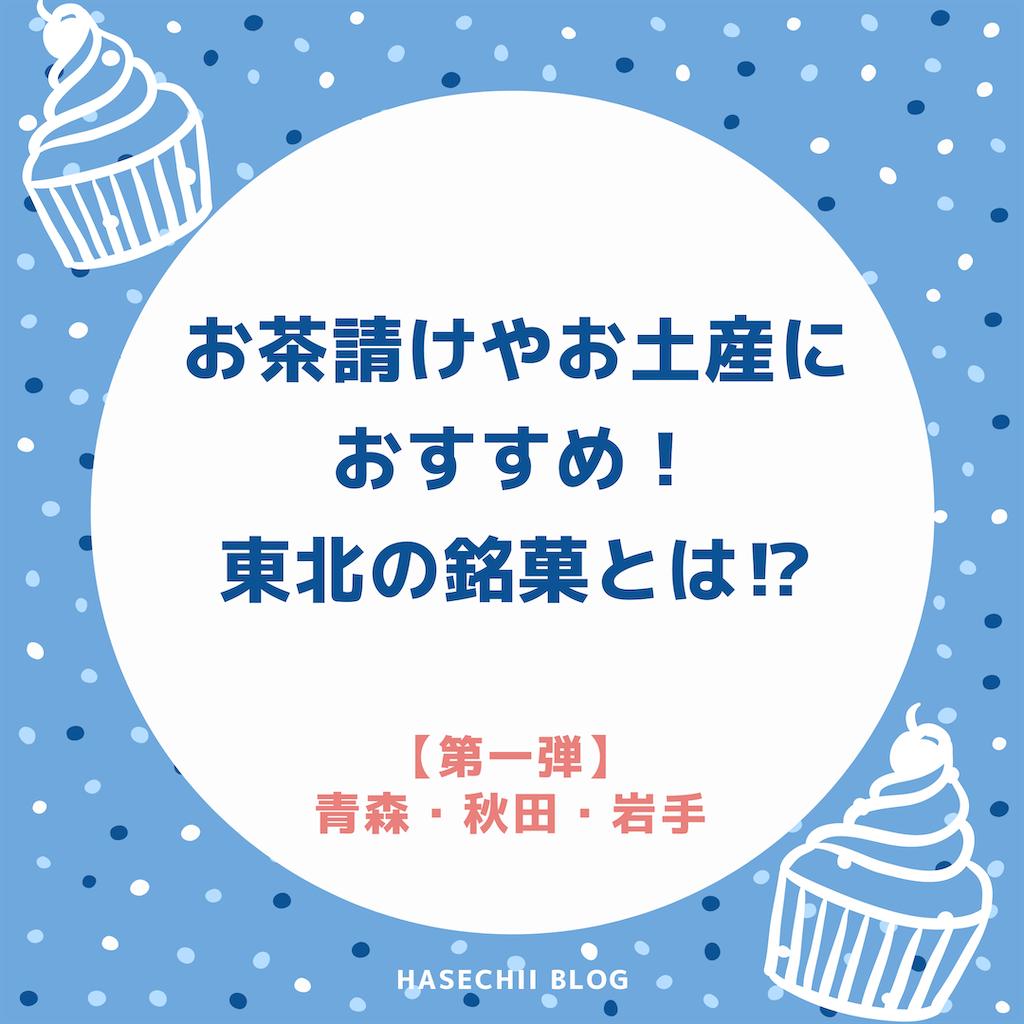 f:id:hasechii0730:20200727115322p:image