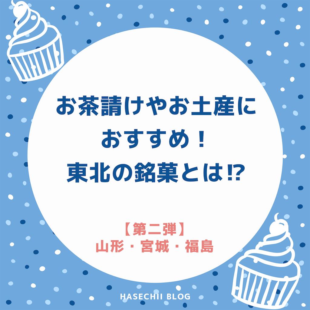 f:id:hasechii0730:20200727115357p:image