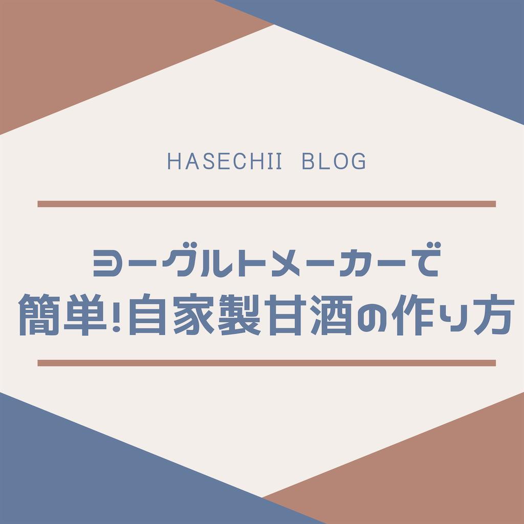 f:id:hasechii0730:20200728110808p:image