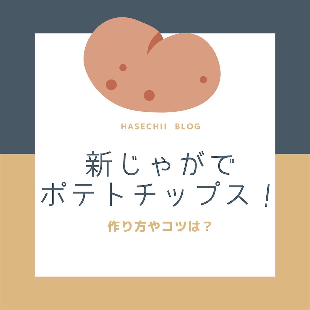 f:id:hasechii0730:20200729092106p:image