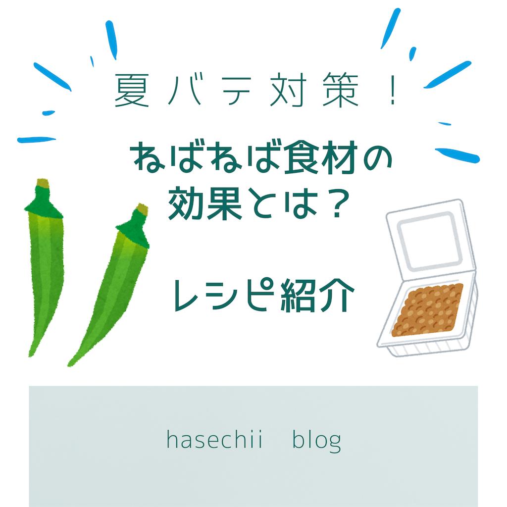f:id:hasechii0730:20200803112027p:image