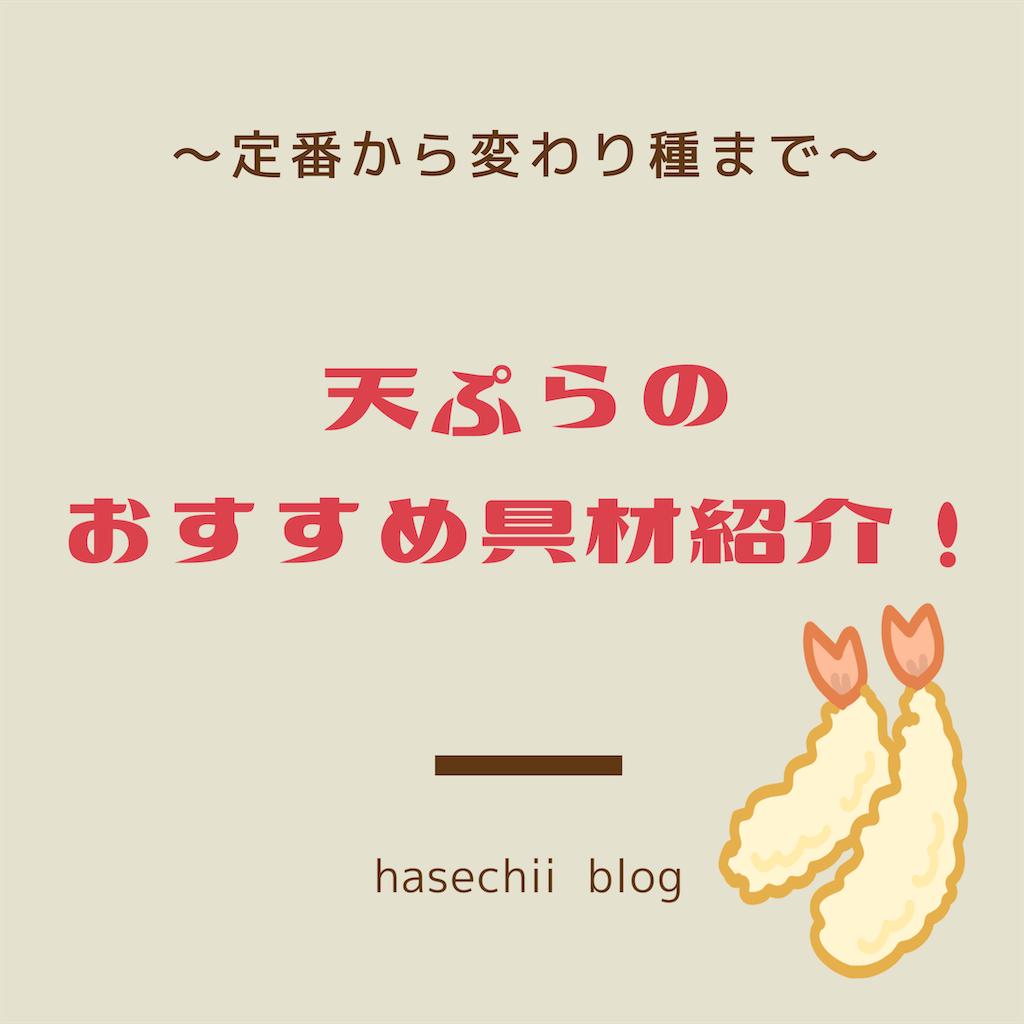 f:id:hasechii0730:20200804113042p:image