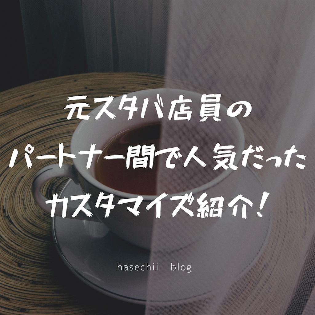 f:id:hasechii0730:20200805110227p:image