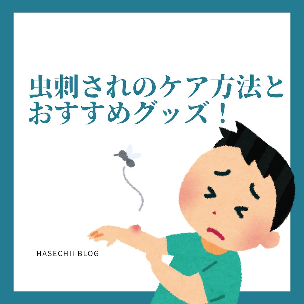 f:id:hasechii0730:20200811094847p:image