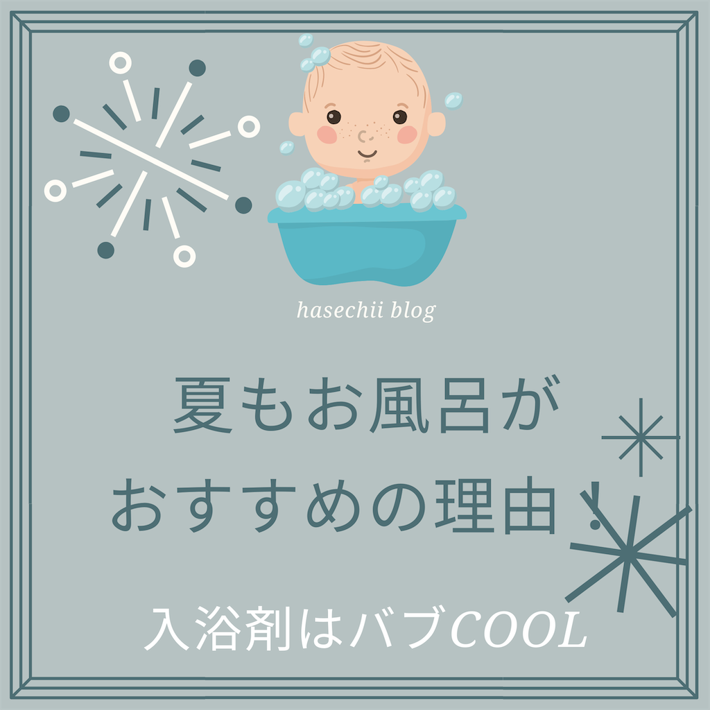 f:id:hasechii0730:20200811094902p:image