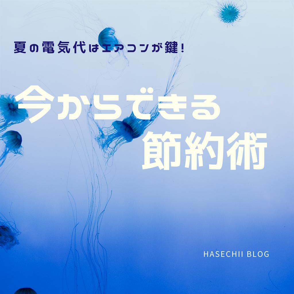 f:id:hasechii0730:20200812102132p:image