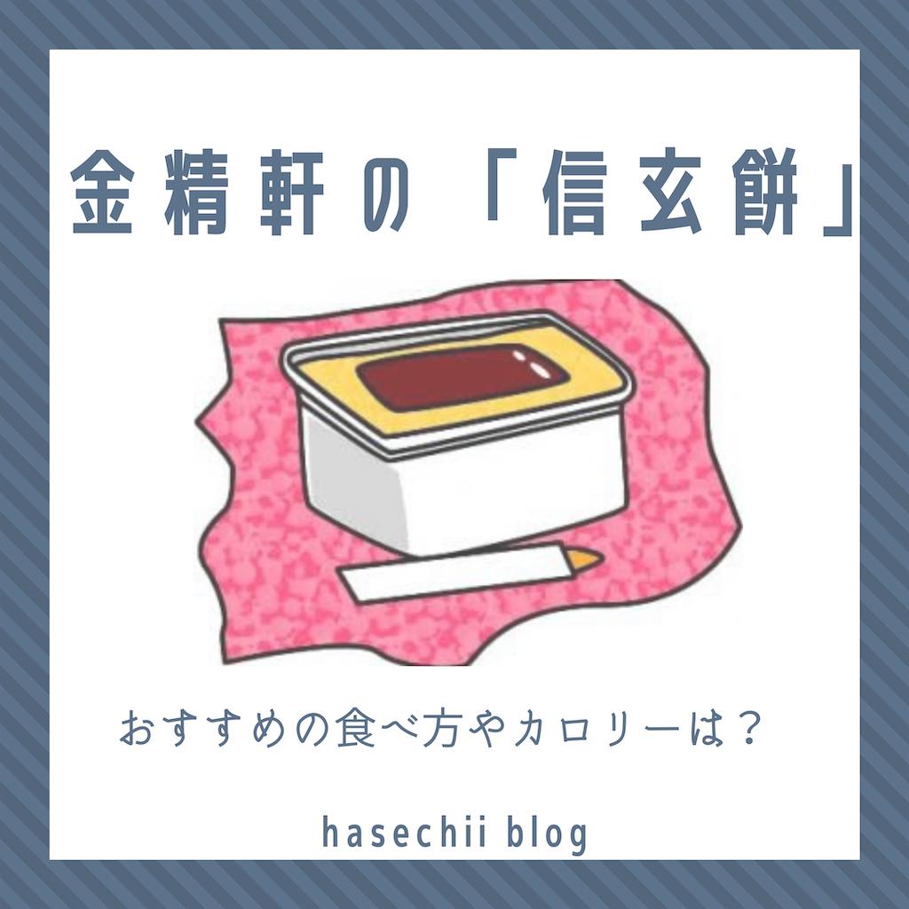 f:id:hasechii0730:20200817111127p:image