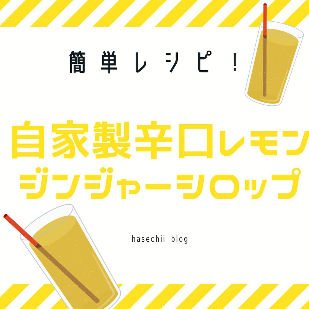 f:id:hasechii0730:20200818103549p:image