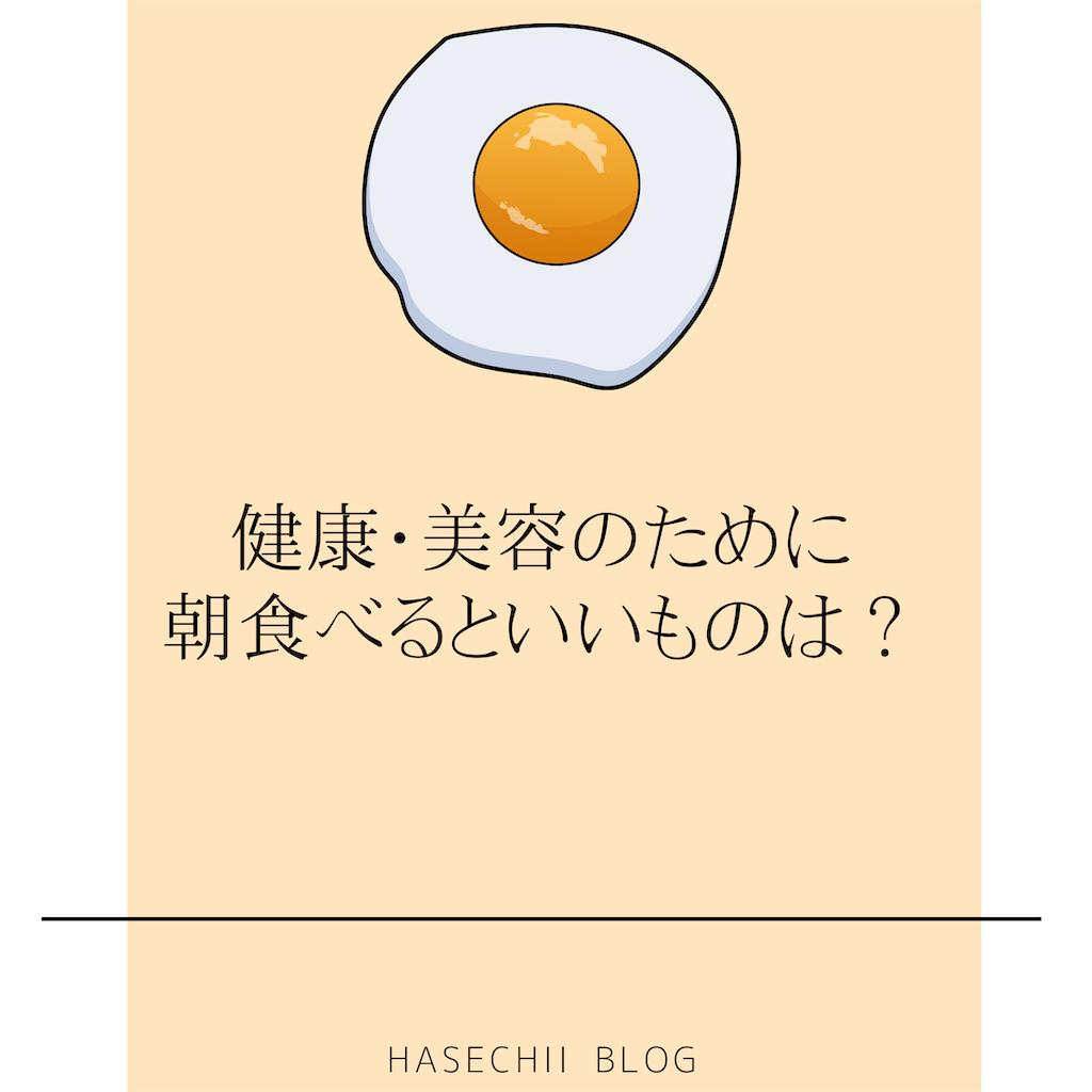 f:id:hasechii0730:20200818103619p:image