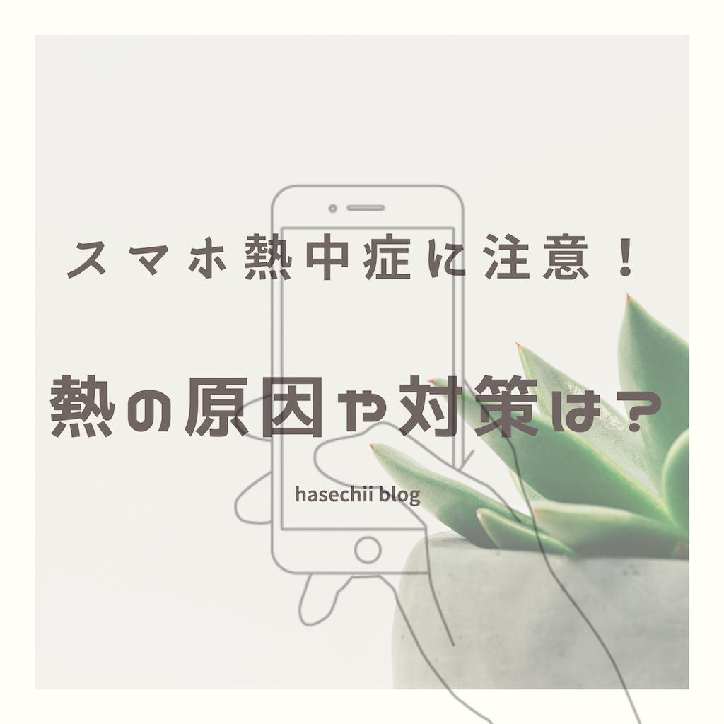 f:id:hasechii0730:20200824110312p:image