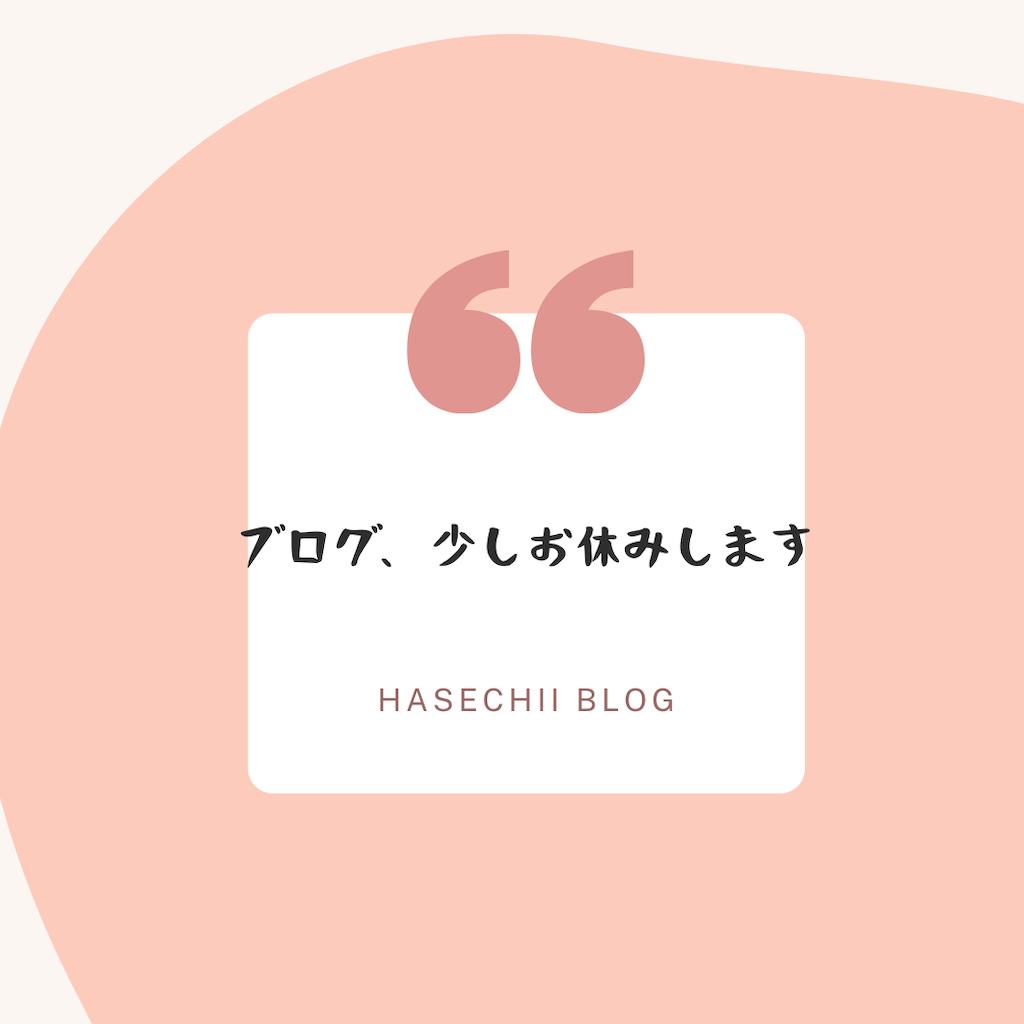 f:id:hasechii0730:20200826090846p:plain