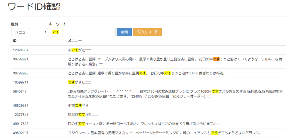 f:id:hasegawa-ma:20181115125444p:plain