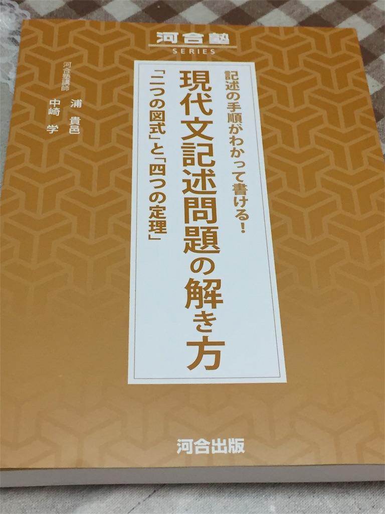 f:id:hasegawa-yuta289:20180121192654j:image