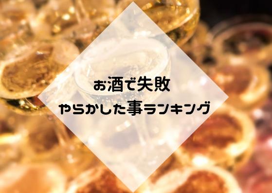 f:id:hasegawa36:20181114175559p:plain