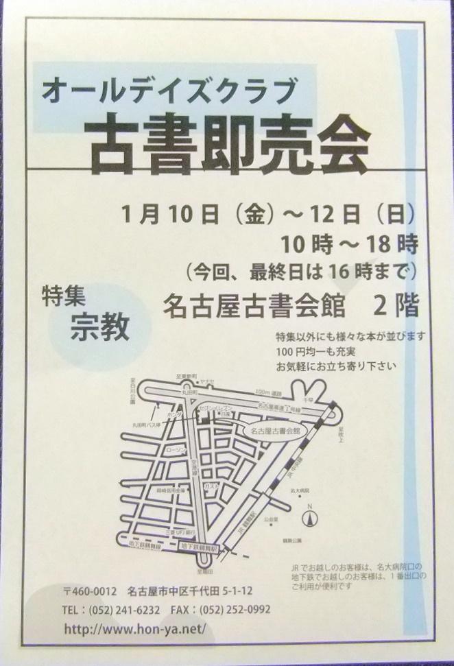 f:id:hasegawashobou:20200111084105j:plain
