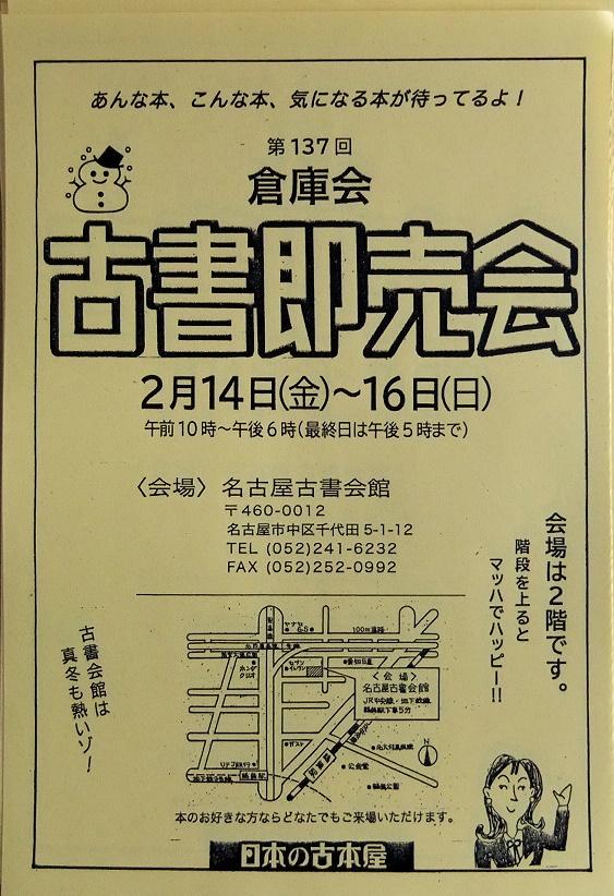 f:id:hasegawashobou:20200213105804j:plain