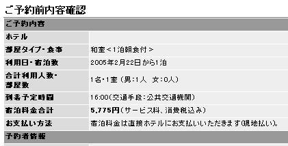 f:id:hasegawayosuke:20050218011611:image