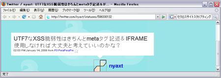 UTF7なXSS脆弱性はきちんとmetaタグ記述&IFRAME使用しなければ大丈夫と考えていいのかな?