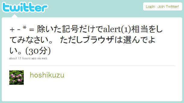 + - * = 除いた記号だけでalert(1)相当をしてみなさい。 ただしブラウザは選んでよい。 (30分) - Twitter / hoshikuzu
