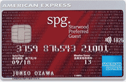 スターウッドプリファードゲストアメリカンエキスプレスカード