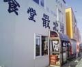 [北海道ツーリング2007]北海道宗谷岬にて