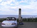 [北海道ツーリング2008]納沙布岬にて