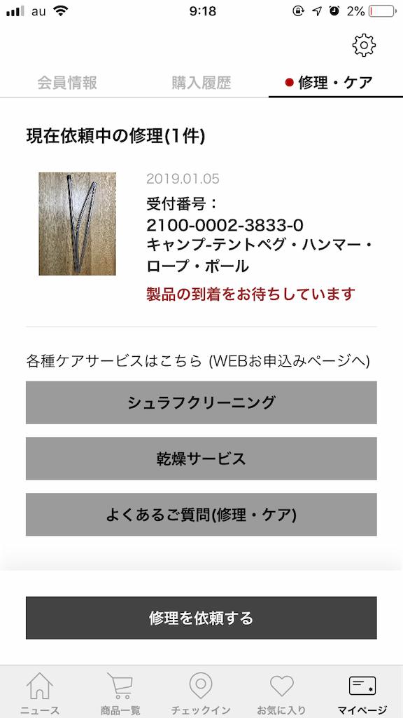 f:id:hashimo123:20190105104658p:image