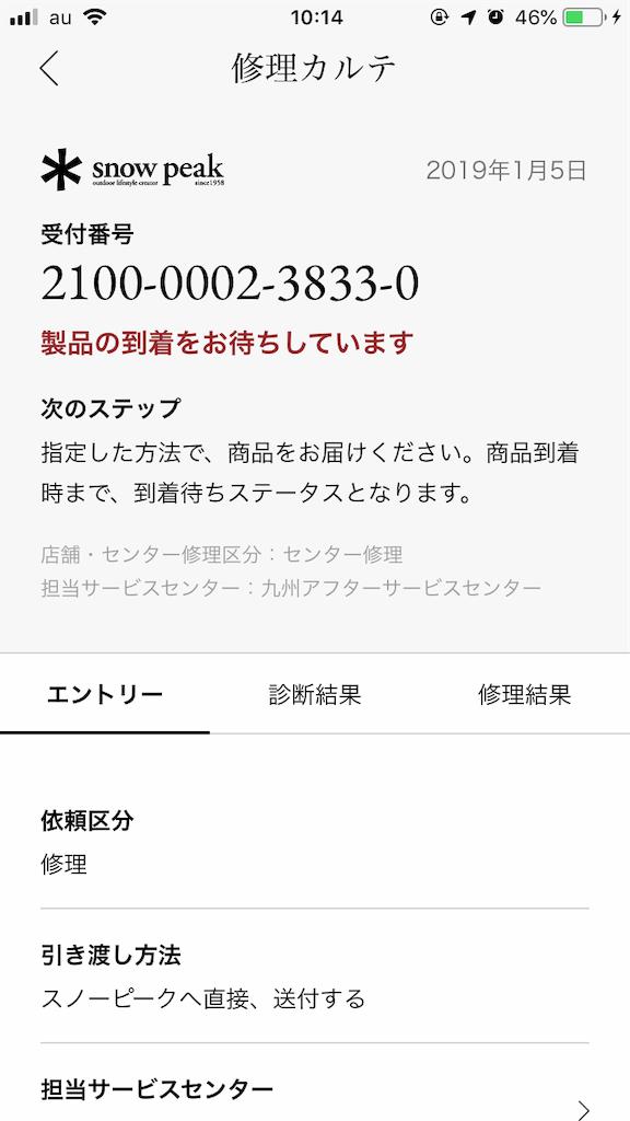 f:id:hashimo123:20190105104748p:image