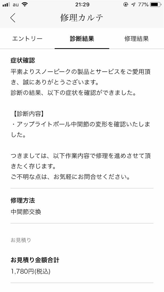 f:id:hashimo123:20190115100714p:image