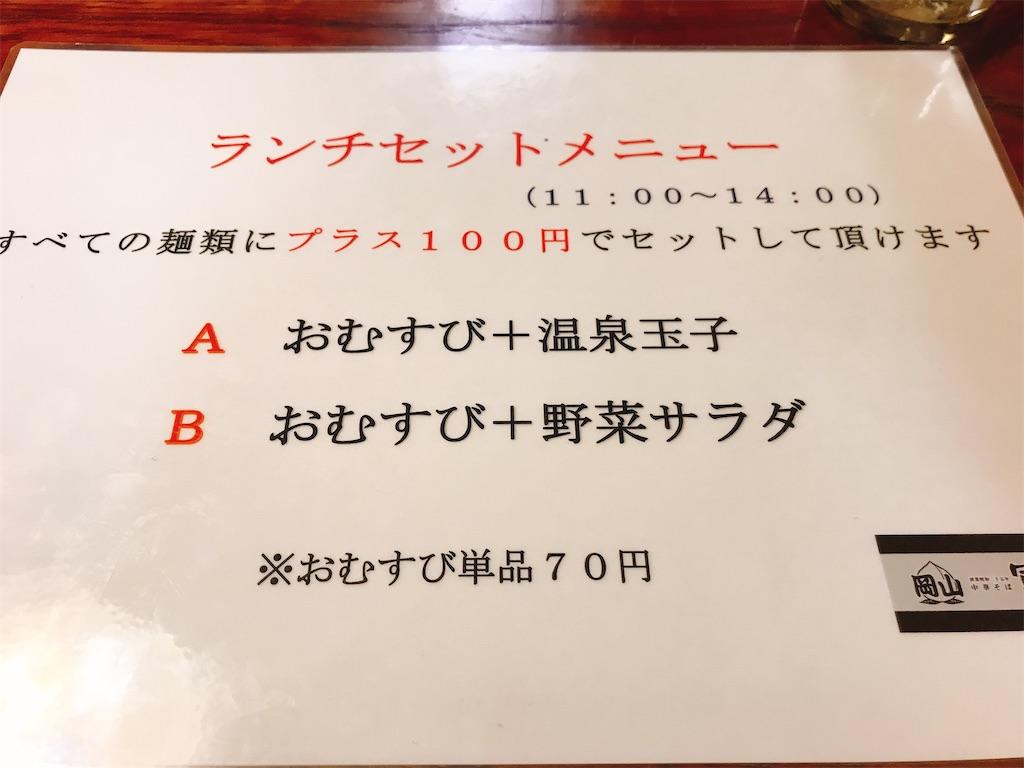 f:id:hashimo123:20200201190157j:image