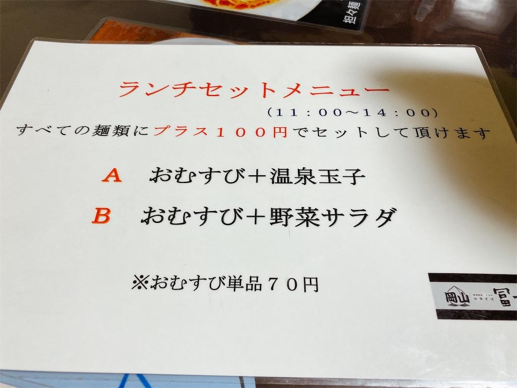 f:id:hashimo123:20210214092544j:image