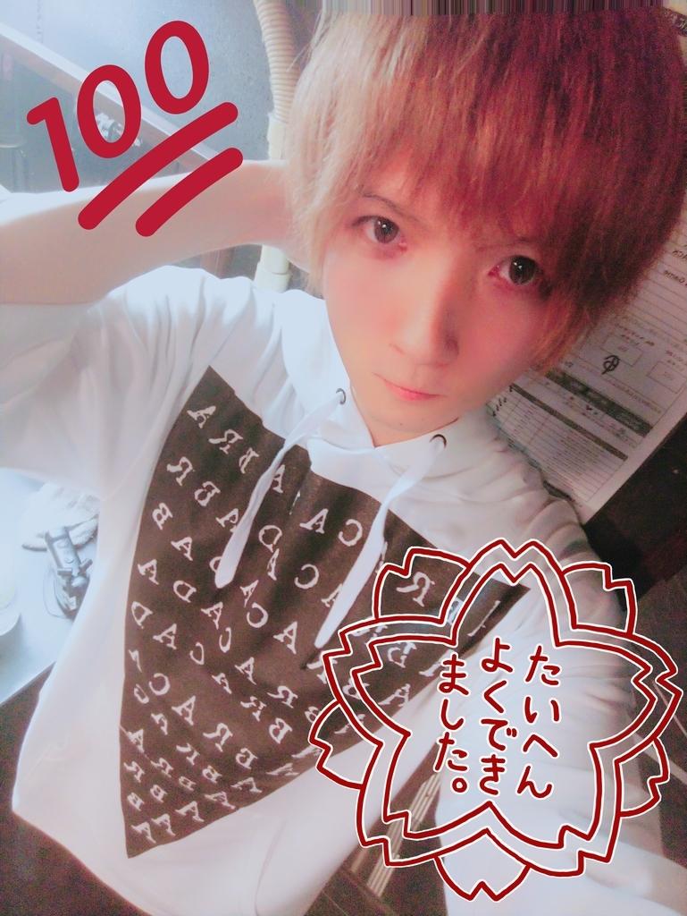 f:id:hashimoto_neko:20181019154120j:plain