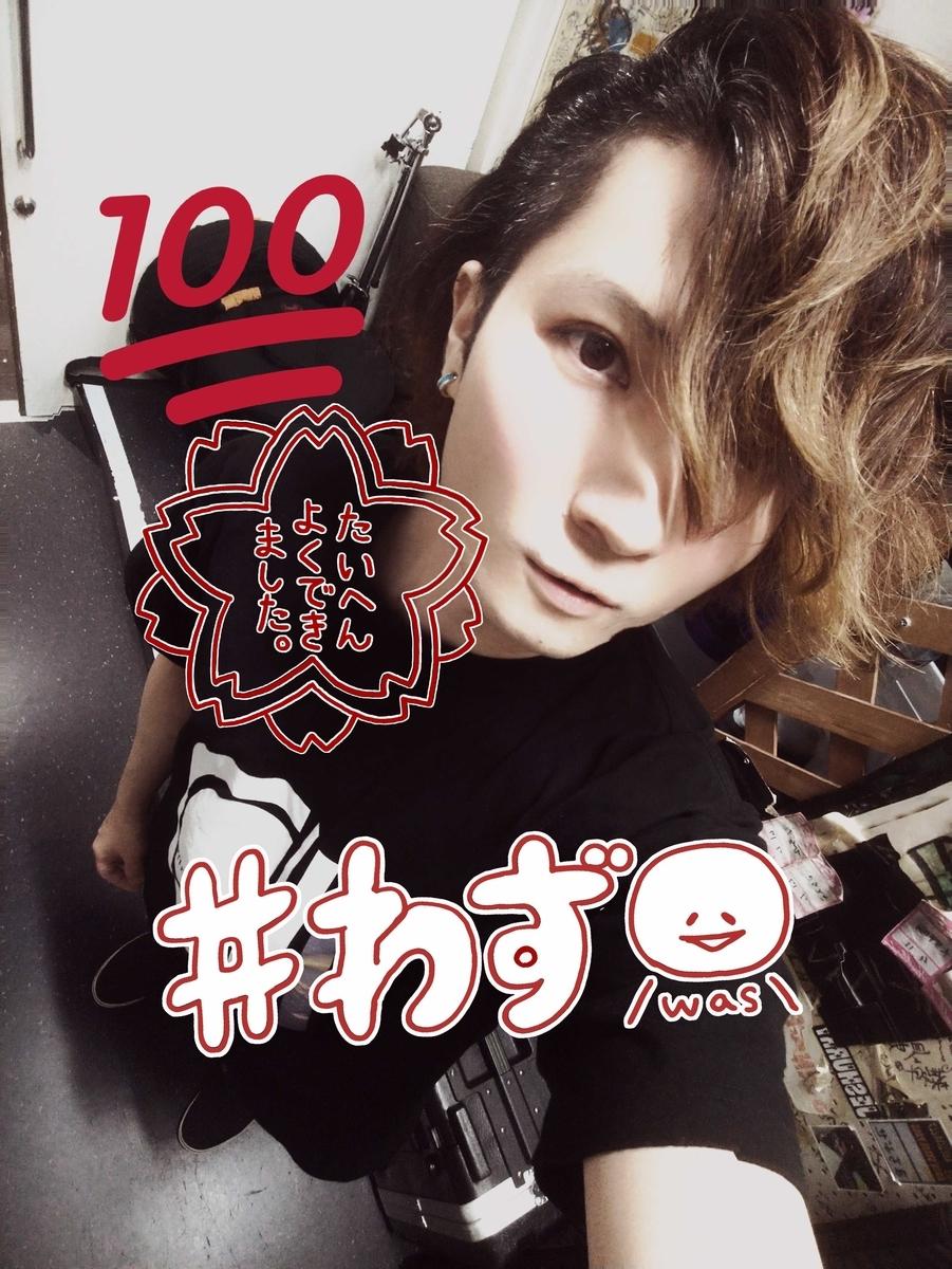 f:id:hashimoto_neko:20190405030952j:plain