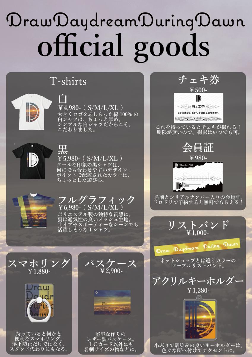 f:id:hashimoto_neko:20190816013951p:plain