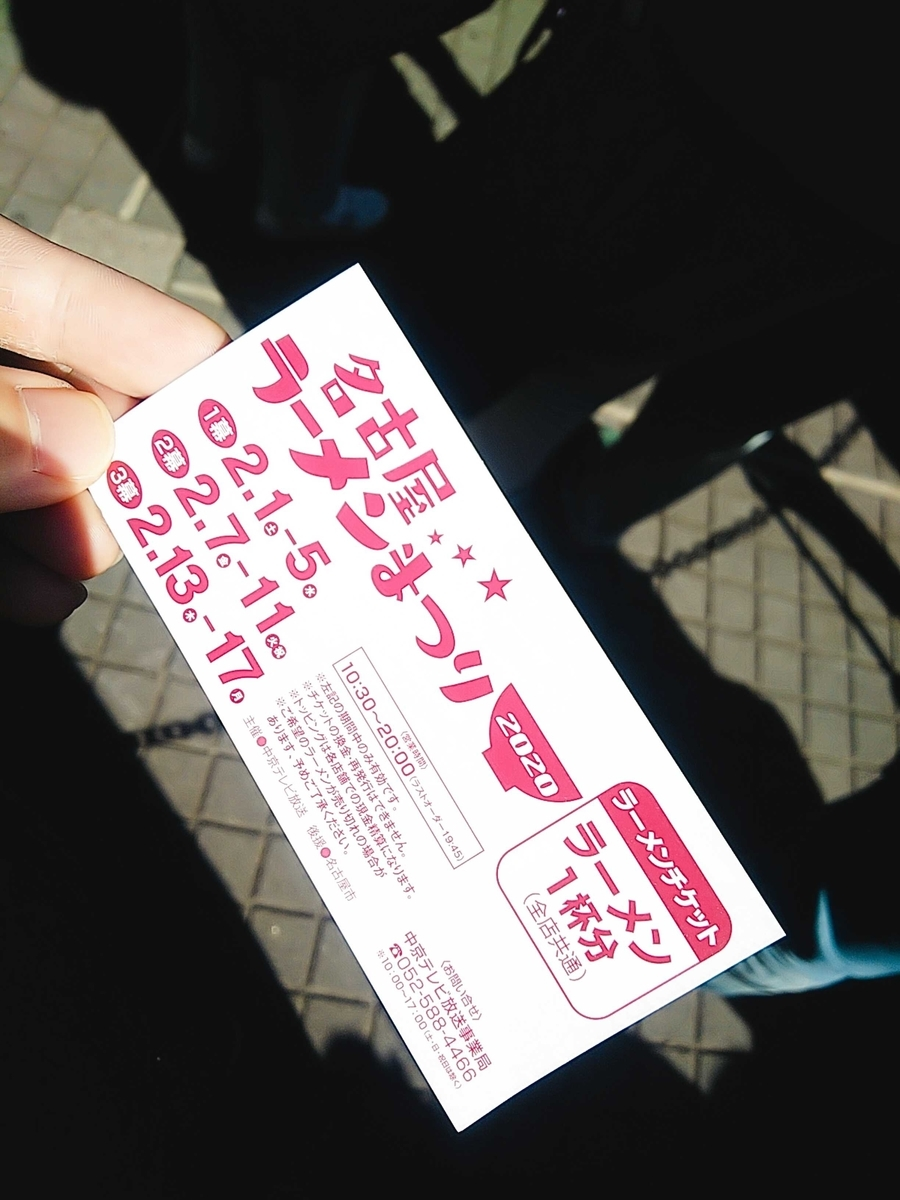 f:id:hashimoto_neko:20200202011638j:plain