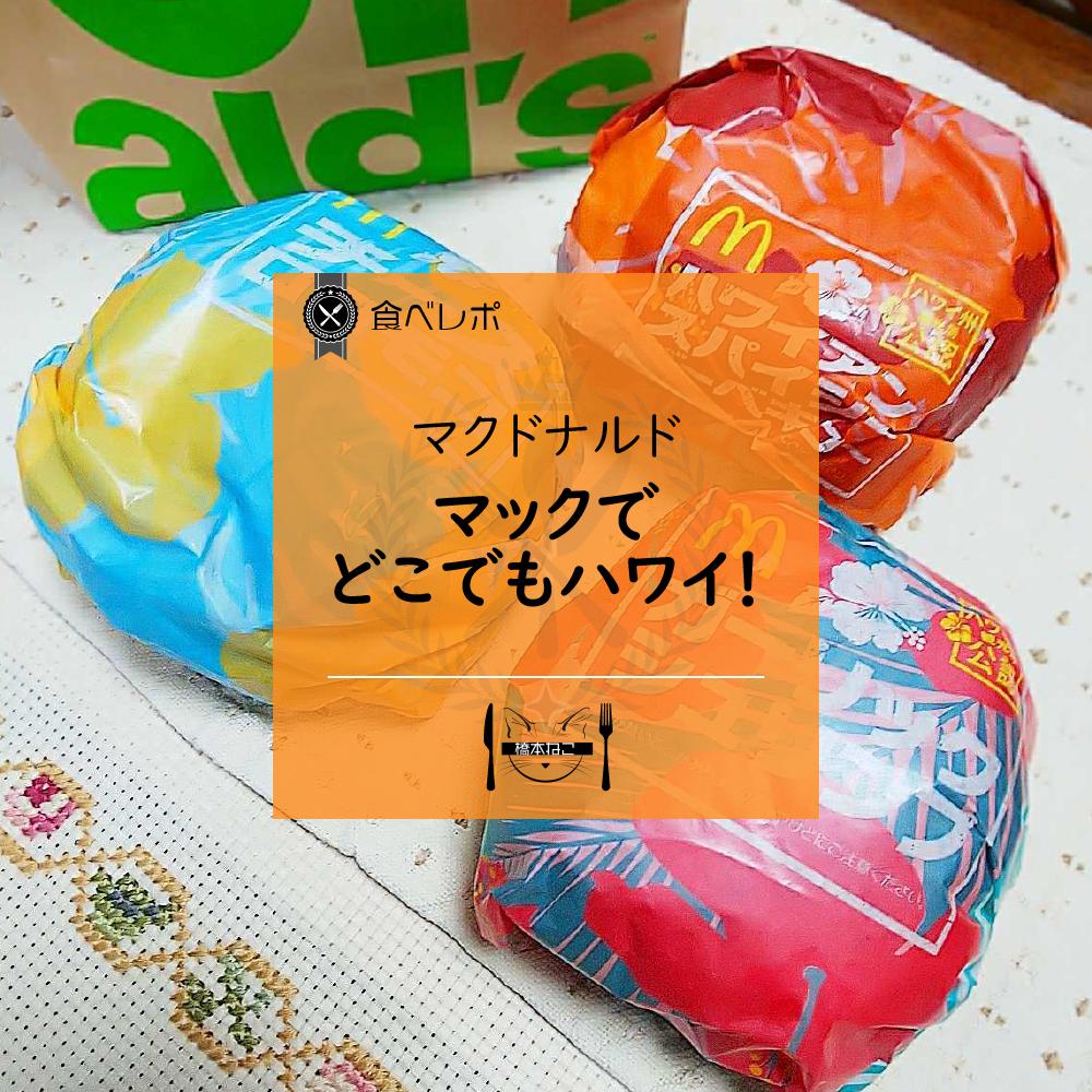 f:id:hashimoto_neko:20200827203519p:plain
