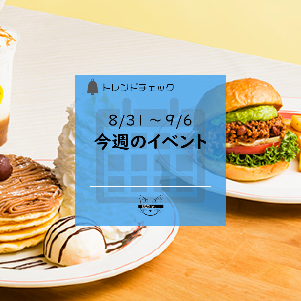 f:id:hashimoto_neko:20200830032504p:plain