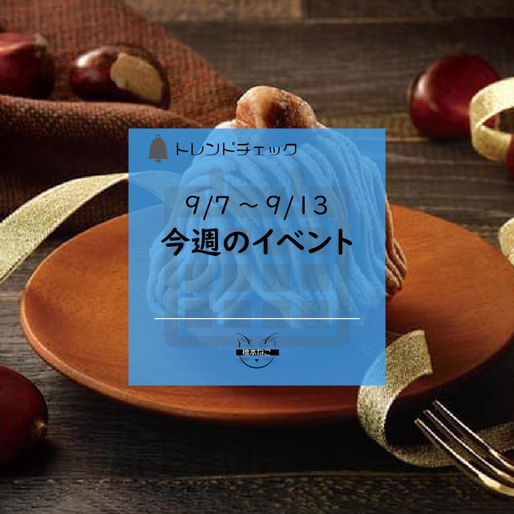 f:id:hashimoto_neko:20200906130528p:plain