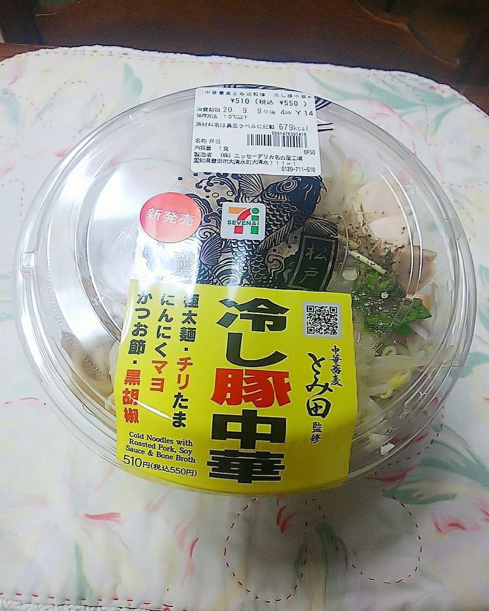 f:id:hashimoto_neko:20200908125736j:plain