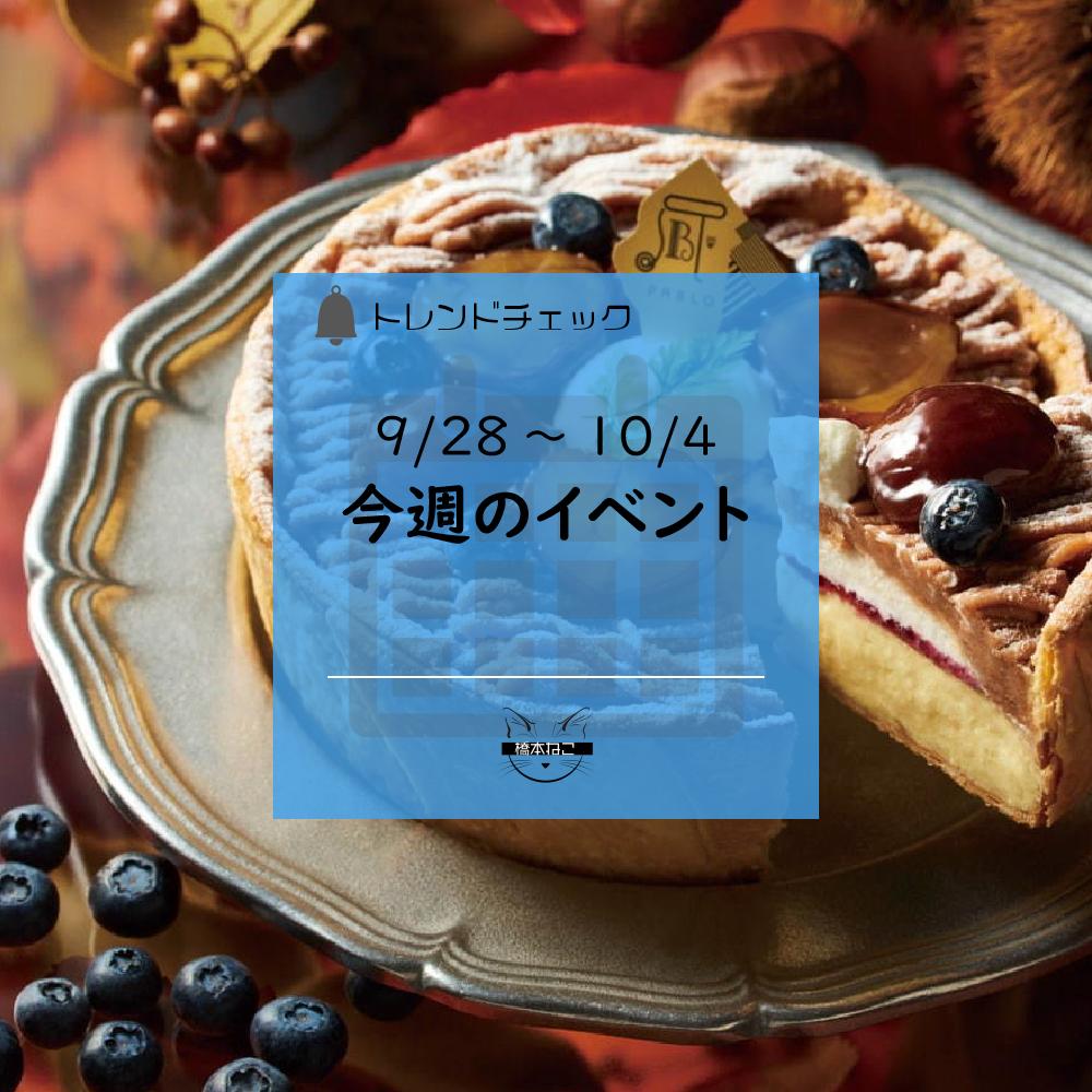 f:id:hashimoto_neko:20200927033547p:plain