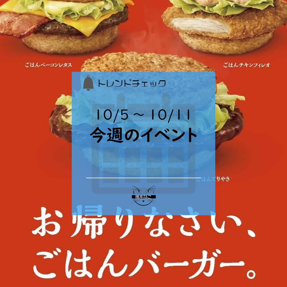 f:id:hashimoto_neko:20201004130500p:plain