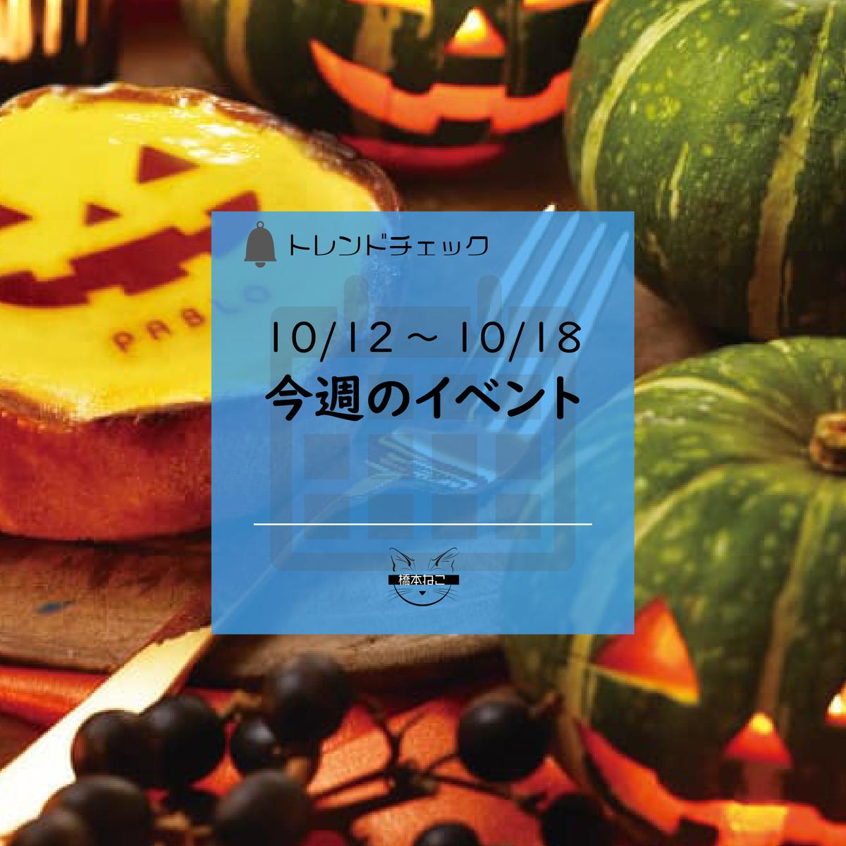 f:id:hashimoto_neko:20201010235535p:plain